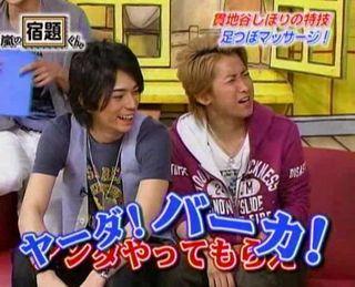 Arashi no Shukudai-kun 2008.05.12 - Ep.83.avi_000791891